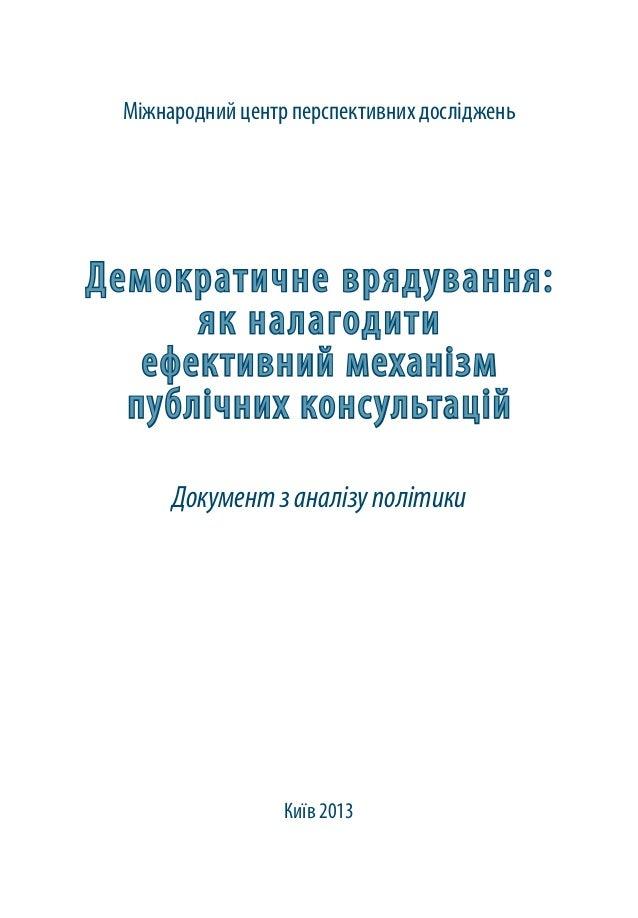 Демократичне врядування:як налагодитиефективний механізмпублічних консультаційДокументзаналізуполітикиМіжнародний центр пе...