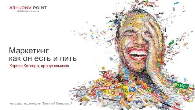 Маркетинг как он есть и пить Короче Котлера, проще комикса материал подготовлен Татьяной Козловской