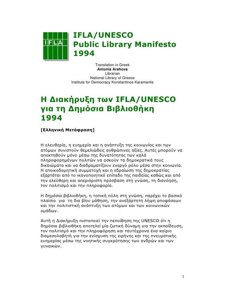IFLA/UNESCO               Public Library Manifesto               1994                               Translation in Greek  ...