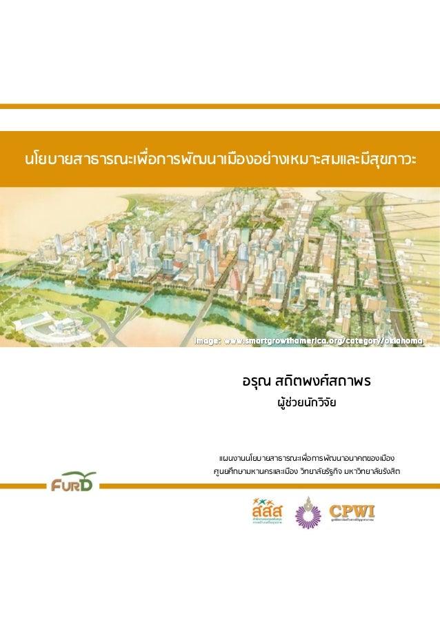 นโยบายสาธารณะเพื่อการพัฒนาเมืองอย่างเหมาะสมและมีสุขภาวะ อรุณ สถิตพงศ์สถาพร ผู้ช่วยนักวิจัย แผนงานนโยบายสาธารณะเพื่อการพัฒน...