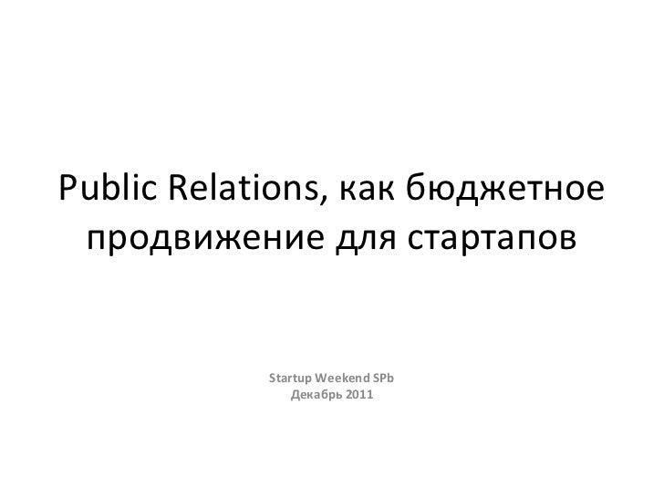 Public Relations, как бюджетное продвижение для стартапов Startup Weekend   SPb Декабрь 2011