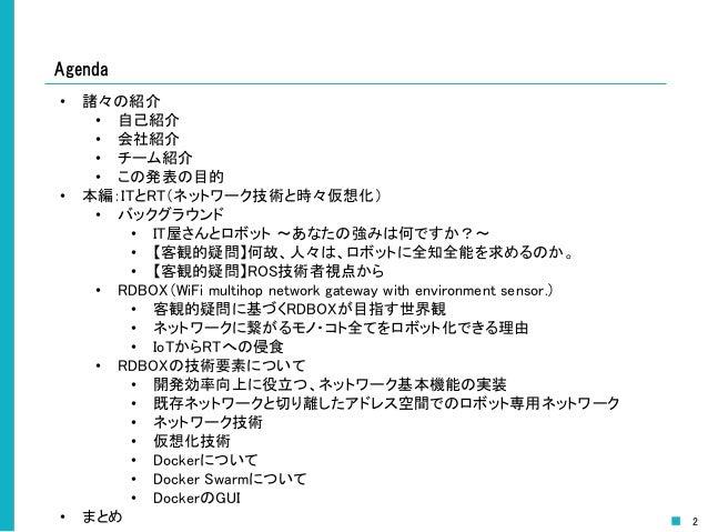 rosjp10 itとrt(ネットワーク技術と時々、仮想化) 株式会社インテック Slide 2