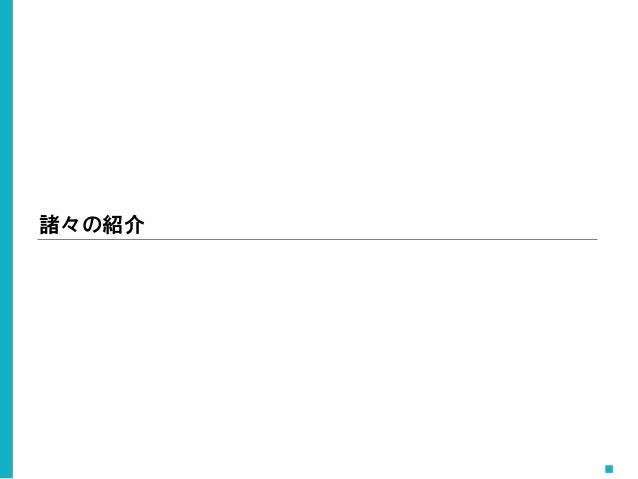 rosjp10 itとrt(ネットワーク技術と時々、仮想化) 株式会社インテック Slide 3