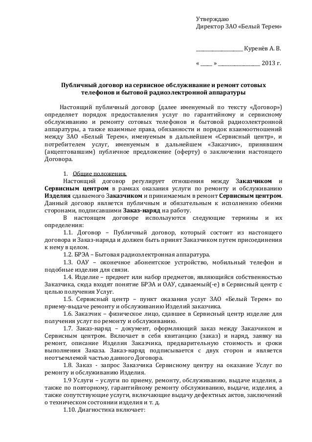 Договор оказания услуг по ремонту техники