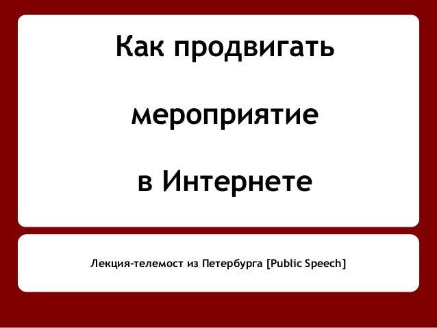 Как продвигатьмероприятиев ИнтернетеЛекция-телемост из Петербурга [Public Speech]