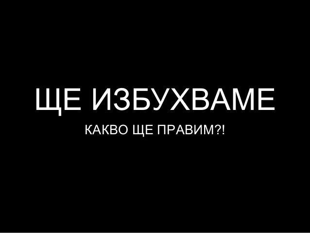 АЗ СЪМ СУПЕР! АСЕРТИВНОСТ