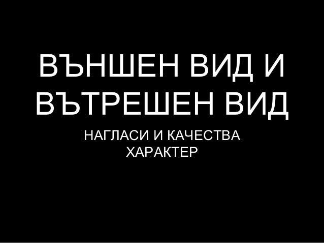 ГЛАС АУДИО ТОН, БЪРЗИНА ТЕМП, ТЕМБЪР, ДЪЛБОЧИНА