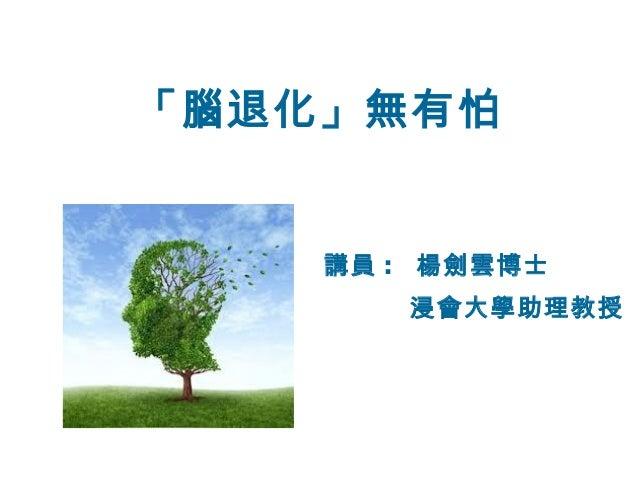 「腦退化」無有怕 講員 : 楊劍雲博士 浸會大學助理教授