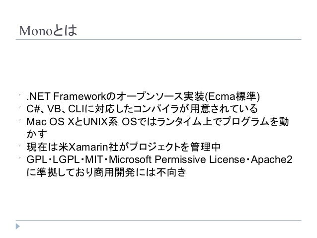 Windows以外の環境でC#アプリケーション開発