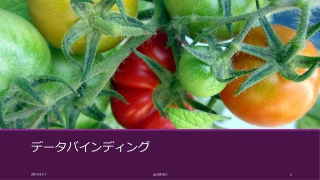 データバインディング 2014/5/17 /publish// 2