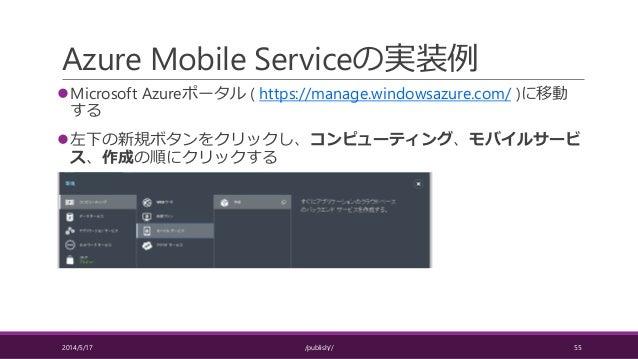 Azure Mobile Serviceの実装例 Microsoft Azureポータル ( https://manage.windowsazure.com/ )に移動 する 左下の新規ボタンをクリックし、コンピューティング、モバイルサービ...