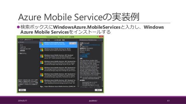 Azure Mobile Serviceの実装例 検索ボックスにWindowsAzure.MobileServicesと入力し、Windows Azure Mobile Servicesをインストールする 2014/5/17 /publish...