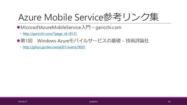 Azure Mobile Service参考リンク集 MicrosoftAzureMobileService入門 – garicchi.com ◦ http://garicchi.com/?page_id=8131 第1回 Windows ...