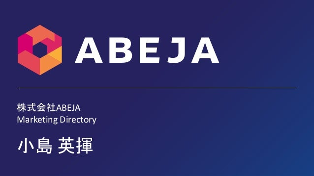 小島 英揮 株式会社ABEJA Marketing Directory