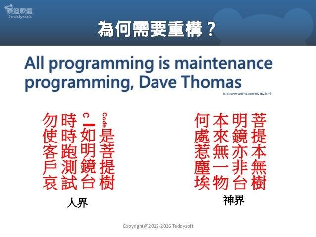 • 名詞片語 (Noun-phrase) – 描述模式所建立或產生的結果 – 例子:Singleton, Command, Model-View- Controller • 動詞片語 (Verb-phrase) – 給定一個指令,描述如何達到模...