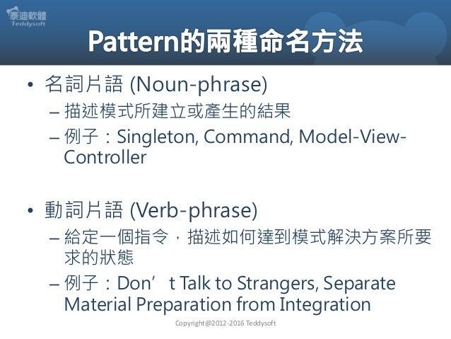 Design Model Copyright@2012-2016 Teddysoft Implementation Model After Implementation Refactoring Test & Code OOAD BDD + TD...