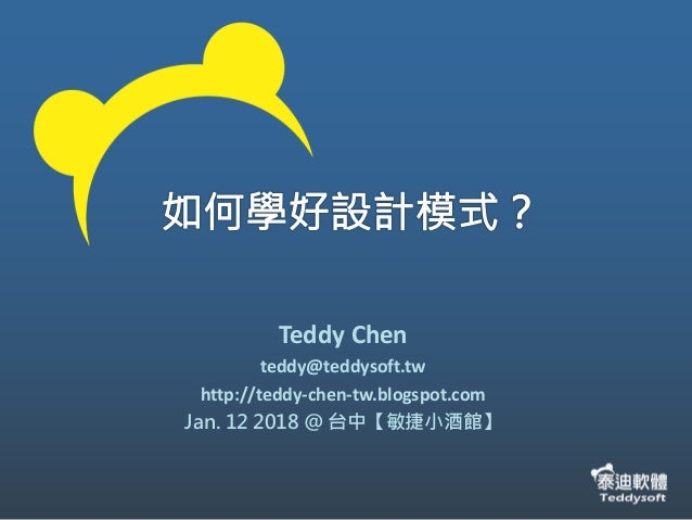 Teddy Chen teddy@teddysoft.tw http://teddy-chen-tw.blogspot.com Jan. 12 2018 @ 台中【敏捷小酒館】