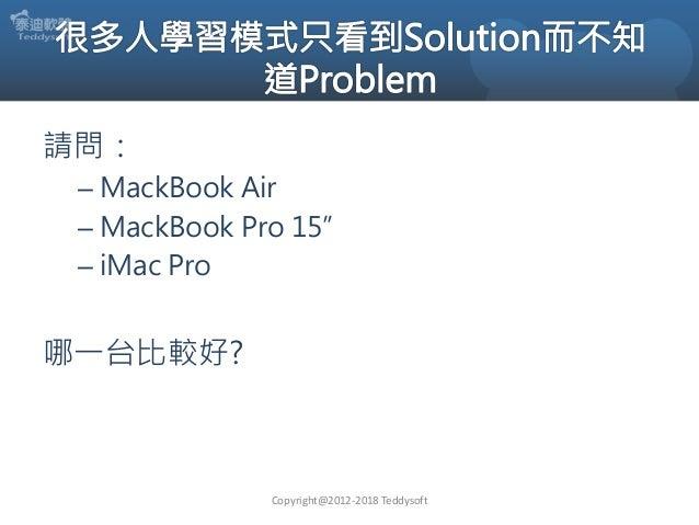 """請問: – MackBook Air – MackBook Pro 15"""" – iMac Pro 哪一台比較好? Copyright@2012-2018 Teddysoft"""