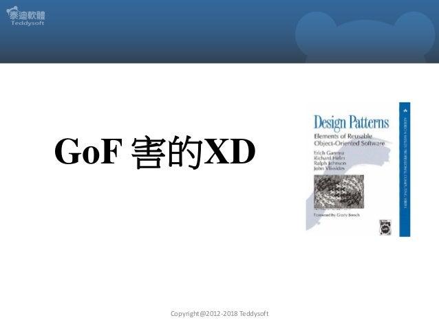GoF 害的XD Copyright@2012-2018 Teddysoft