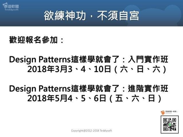歡迎報名參加: Design Patterns這樣學就會了:入門實作班 2018年3月3、4、10日(六、日、六) Design Patterns這樣學就會了:進階實作班 2018年5月4、5、6日(五、六、日) Copyright@2012-...