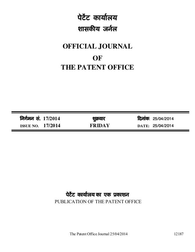 The Patent Office Journal 25/04/2014 12187 पेटट कायालय शासक य जनल OFFICIAL JOURNAL OF THE PATENT OFFICE िनगमन सं. 17/2014 ...