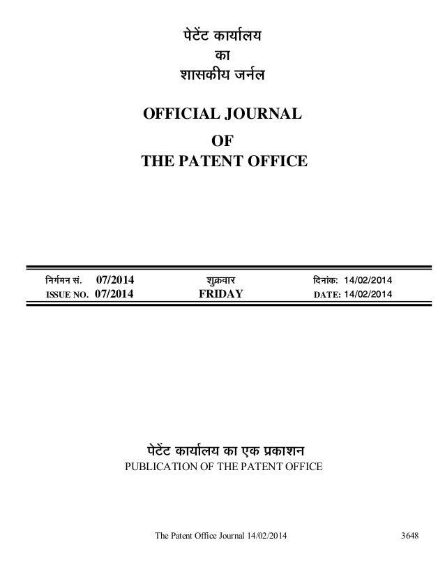 ¯Öê™ëü™ü úÖµÖÖÔ»ÖµÖ úÖ ¿ÖÖÃ֍úßµÖ •Ö−ÖÔ»Ö OFFICIAL JOURNAL OF THE PATENT OFFICE  ×−ÖÔ´Ö−Ö ÃÖÓ. ISSUE NO.  07/2014 07/2...