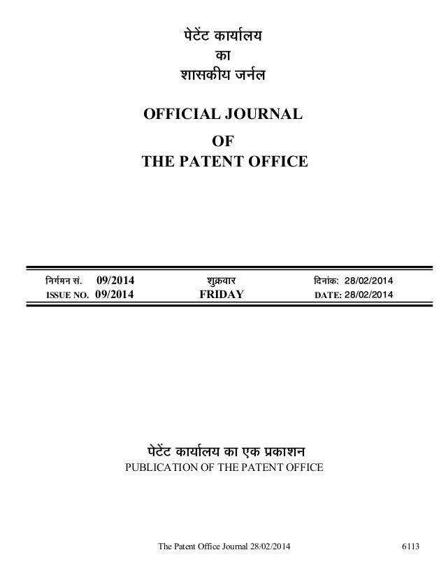 ¯Öê™ëü™ü úÖµÖÖÔ»ÖµÖ úÖ ¿ÖÖÃ֍úßµÖ •Ö−ÖÔ»Ö OFFICIAL JOURNAL OF THE PATENT OFFICE  ×−ÖÔ´Ö−Ö ÃÖÓ. ISSUE NO.  09/2014 09/2...