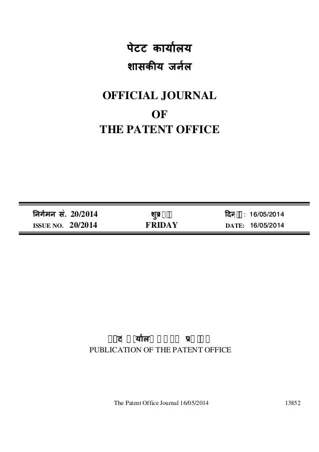 The Patent Office Journal 16/05/2014 13852 पेटट का लय शास य ज ल OFFICIAL JOURNAL OF THE PATENT OFFICE मन सं. 20/2014 शु वा...