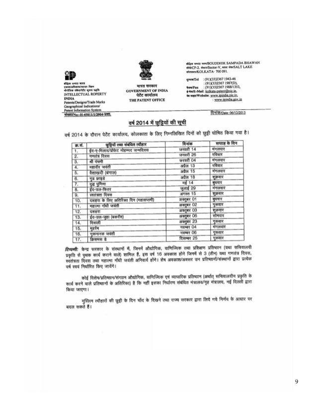Published patent and design registration information