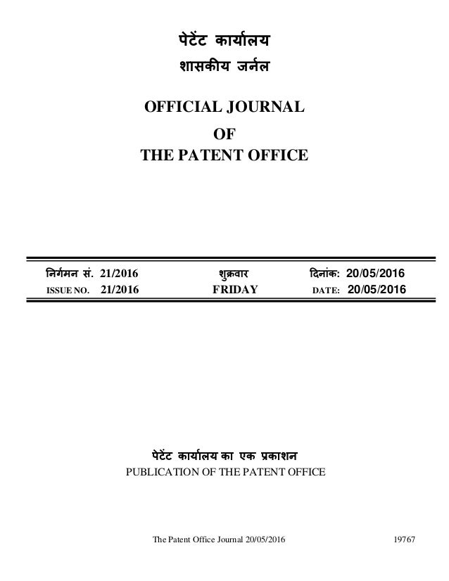 The Patent Office Journal 20/05/2016 19767 पेटेंट कार्ाालर् शासकीर् जर्ाल OFFICIAL JOURNAL OF THE PATENT OFFICE नर्र्ामर् ...