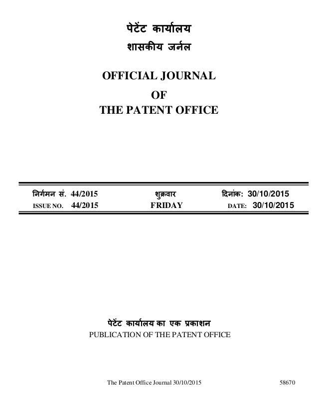 The Patent Office Journal 30/10/2015 58670 पेटेंट कार्ाालर् शासकीर् जर्ाल OFFICIAL JOURNAL OF THE PATENT OFFICE नर्र्ामर् ...