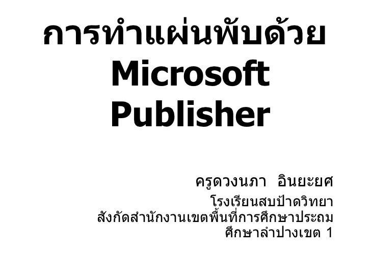 การทำแผ่นพับด้วย  Microsoft Publisher ครูดวงนภา  อินยะยศ โรงเรียนสบป้าดวิทยา  สังกัดสำนักงานเขตพื้นที่การศึกษาประถมศึกษาลำ...