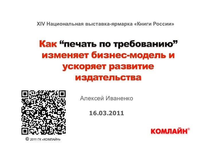 ХIV Национальная выставка-ярмарка «Книги России»                      Алексей Иваненко                        16.03.2011© ...