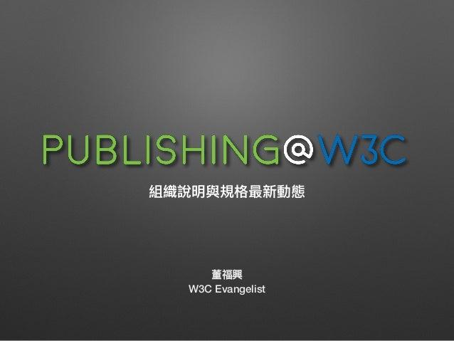 組織說明與規格最新動態 董福興 W3C Evangelist