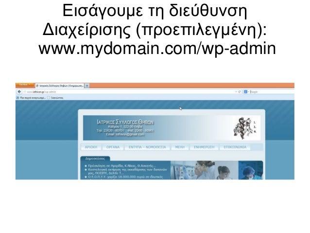 Εισάγουμε τη διεύθυνση  Διαχείρισης (προεπιλεγμένη):  www.mydomain.com/wp-admin