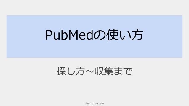PubMedの使い方 探し方〜収集まで dm-nagoya.com