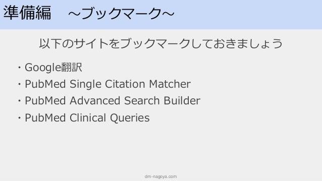 Pubmedの使い方_探し方〜収集まで Slide 2