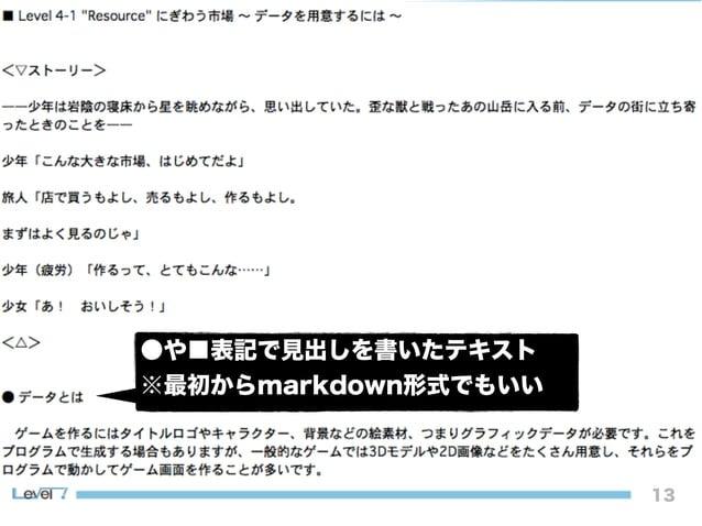 13 書くのに使ったツール ●や■表記で見出しを書いたテキスト ※最初からmarkdown形式でもいい