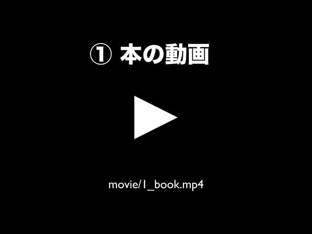 ① 本の動画 movie/1_book.mp4