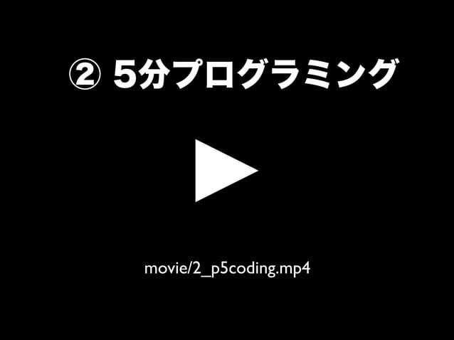 ② 5分プログラミング movie/2_p5coding.mp4