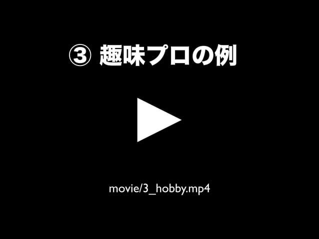 ③ 趣味プロの例 movie/3_hobby.mp4