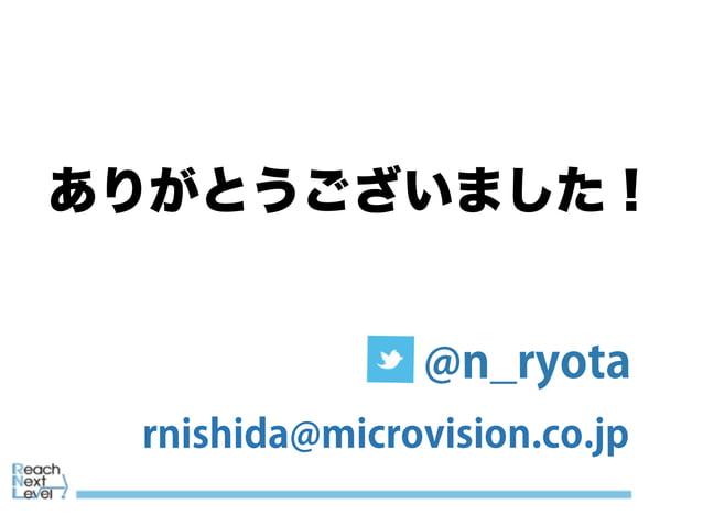 ! ! rnishida@microvision.co.jp @n_ryota ありがとうございました!