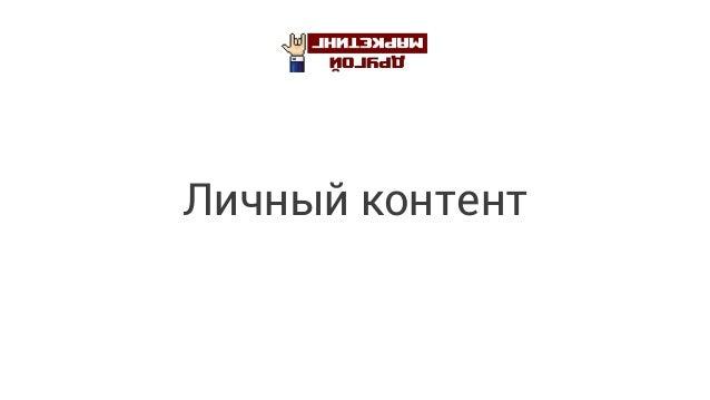Как создать бизнес-сообщество ВКонтакте, которое будет продавать Ваши товары и услуги?