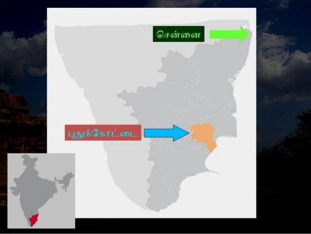 புதுக்கோட்டையின் கலை பண்பாட்டுக் கூறுகள் குறித்த சொற்பொழிவு Slide 2
