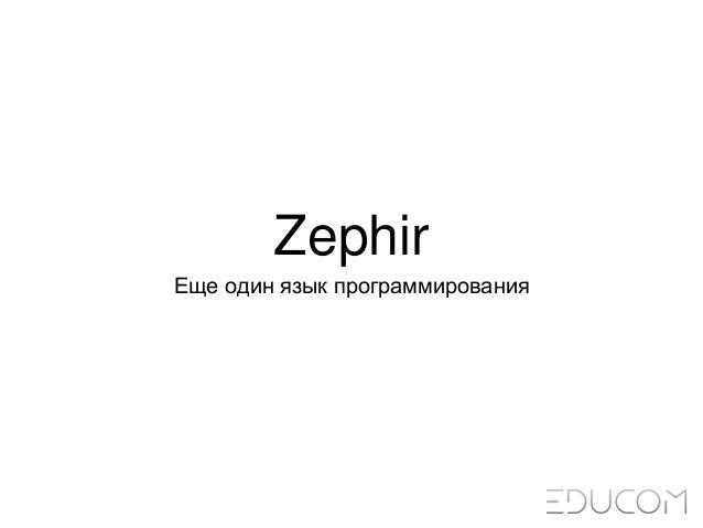 Zephir Еще один язык программирования
