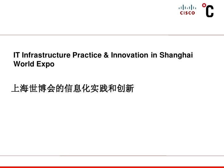 IT Infrastructure Practice & Innovation in Shanghai World Expo   上海世博会的信息化实践和创新