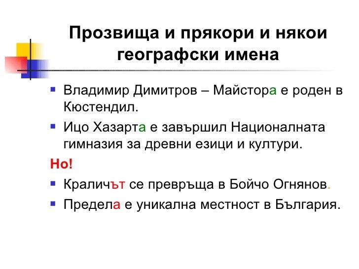 Прозвища и прякори и някои географски имена <ul><li>Владимир Димитров – Майстор а  е роден в Кюстендил. </li></ul><ul><li>...