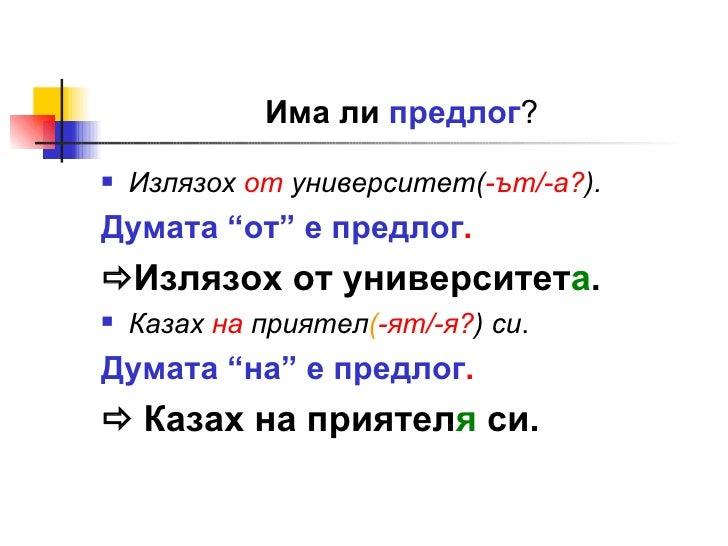 """Има ли  предлог ? <ul><li>Излязох  от  университет( -ът/-а? ). </li></ul><ul><li>Думата """"от"""" е предлог . </li></ul><ul><li..."""