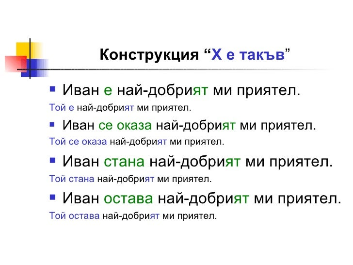 """Конструкция """" Х е такъв """" <ul><li>Иван  е  най-добри ят  ми приятел. </li></ul><ul><li>Той е  най-добри ят  ми приятел. </..."""