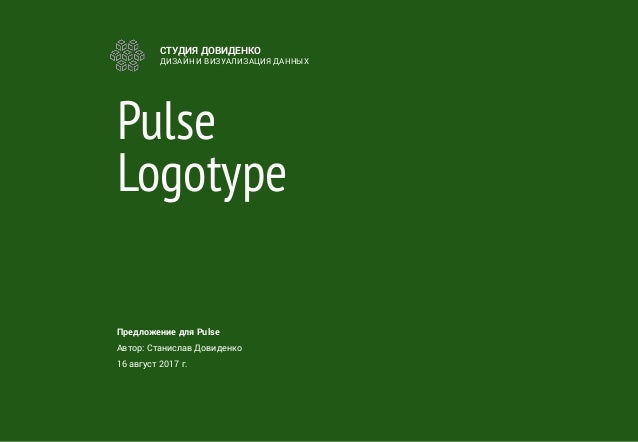 СТУДИЯ ДОВИДЕНКО ДИЗАЙН И ВИЗУАЛИЗАЦИЯ ДАННЫХ Pulse Logotype Предложение для Pulse Автор: Станислав Довиденко 16 август 20...